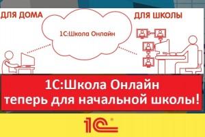 Школа Онлайн от 1С