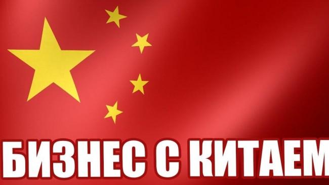Бизнес на перепродаже товаров из Китая