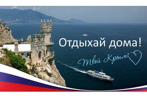 Крым - лучшие места для отдыха с детьми