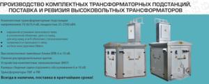 Подстанция трансформаторная