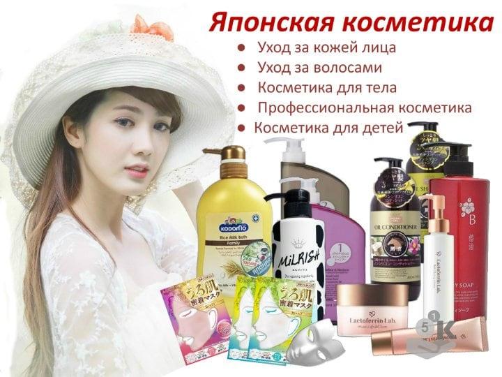 Где можно купить японскую косметику москва авон заказать
