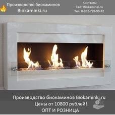 Biokaminki.ru