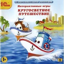 Интерактивные игры. Кругосветное путешествие