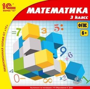 Сертификат на Онлайн-доступ к материалам ЭИ «1С:Школа. Математика, 3 класс» (на 1 год)