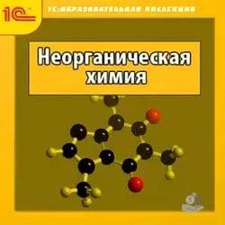 Неорганическая химия