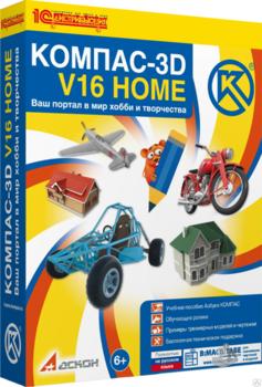 КОМПАС-3D V16 Home эл. лиц. 1 год