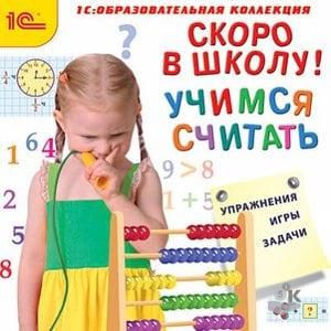 Скоро в школу! Учимся считать (лицензия на разовое скачивание)