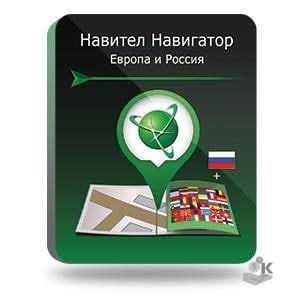 Навител Навигатор. Европа и Россия