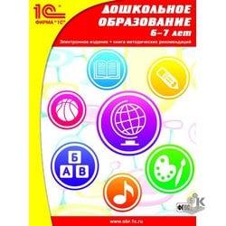 Школа онлайн обучения по программе дошкольного образования 6-7 лет. Лицензия на 1 год