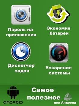 Пакет программ для Android