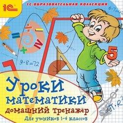 Уроки математики. Домашний тренажер 1–4 классы