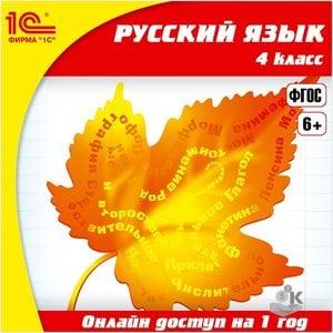Сертификат на Онлайн-доступ к материалам ЭИ 1С:Школа. Русский язык 4 класс (на 1 год)