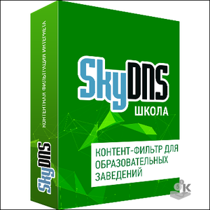 SkyDNS Школа на 10 ПК (лицензия на 1 год)