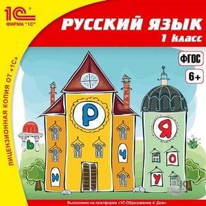 Сертификат на Онлайн-доступ к материалам ЭИ «1С:Школа. Русский язык. 1 класс» (на 1 год)