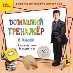 Русский язык, математика 6 класс. Домашний тренажер