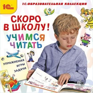 Скоро в школу! Учимся читать (лицензия на разовое скачивание)