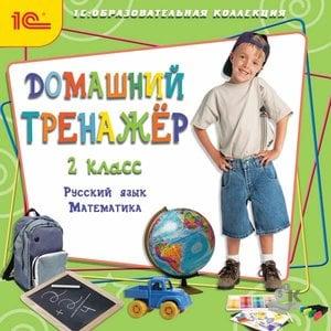 Домашний тренажер 2 класс. Русский язык, математика