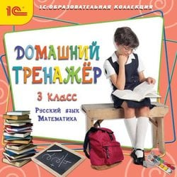 Русский язык, математика 3 класс. Домашний тренажер