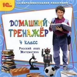 Русский язык, математика 4 класс. Домашний тренажер