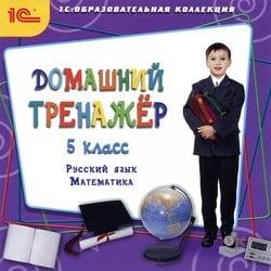 Русский язык, математика 5 класс. Домашний тренажер