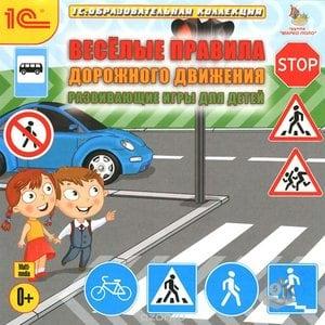 Веселые правила дорожного движения. Развивающие игры для детей
