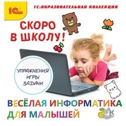 Информатика для дошкольников. Скоро в школу!