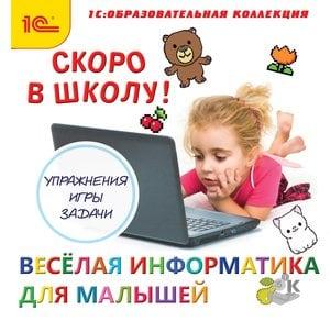Скоро в школу! Информатика для дошкольников
