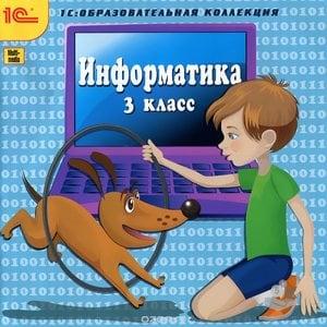 1С:Образовательная коллекция. Информатика, 3 класс