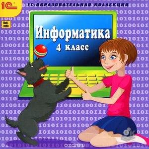 1С:Образовательная коллекция. Информатика, 4 класс