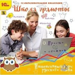 Интенсивный курс русского языка. Школа грамоты