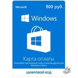 Карта оплаты Microsoft - 500 руб.