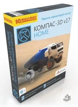 КОМПАС-3D V17 Home эл. лиц. 1 год