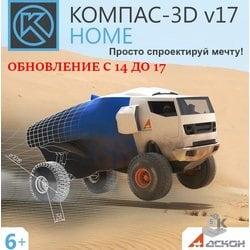 Обновление с КОМПАС-3D V14 Home до КОМПАС-3D v17 Home