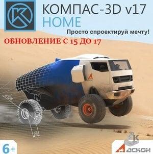 Обновление с КОМПАС-3D V15 Home до КОМПАС-3D v17 Home