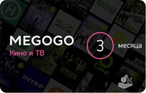 """Подписка на онлайн-кинотеатр MEGOGO """"Кино и ТВ"""" Оптимальная на 3 месяца"""