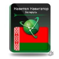 Навител Навигатор. Беларусь