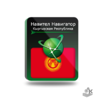 Навител Навигатор. Киргизия