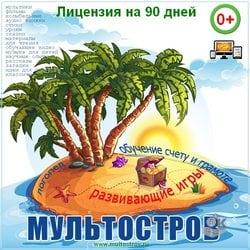 Развивающие игры и уроки для дошкольников. Лицензия на онлайн обучение на портале на 90 дней