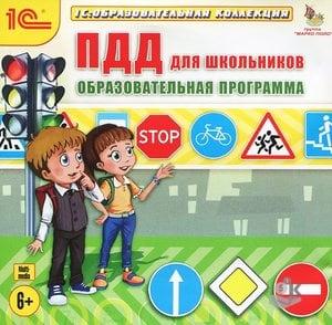 ПДД для школьников. Образовательная программа