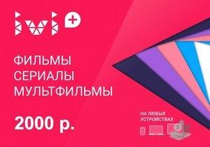Сертификат домашнего кинотеатра ivi.ru на 2000 рублей