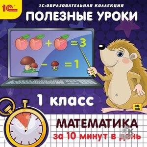 Математика 1 класс по 10 минут в день