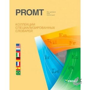 PROMT Коллекция словарей 19