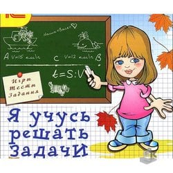 Я учусь решать задачи (1-6 классы)
