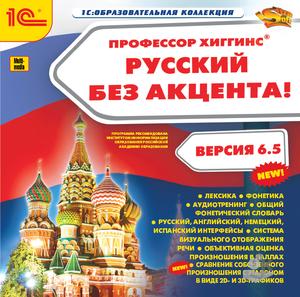 Русский без акцента!