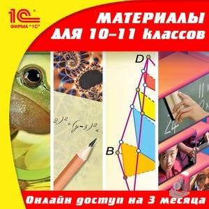 Сертификат 1С:Школа на он-лайн обучение по программе 10-11 классов. Лицензия на 3 месяца