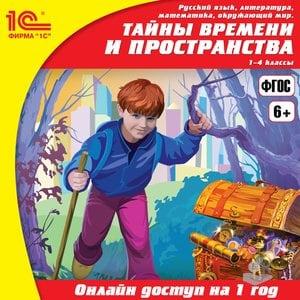 Онлайн-доступ к ЭИ 1С:Школа. Рус.язык, литер., матем., окруж. мир. Тайны времени 1–4 классы