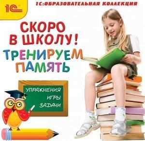 Скоро в школу! Тренируем память