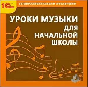 Уроки музыки для начальной школы