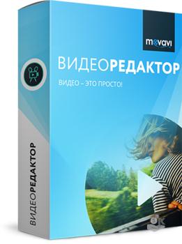 Movavi Видеоредактор Плюс для Mac 5. Персональная лицензия