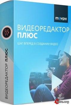 Видеоредактор Плюс 14 Movavi. Персональная лицензия